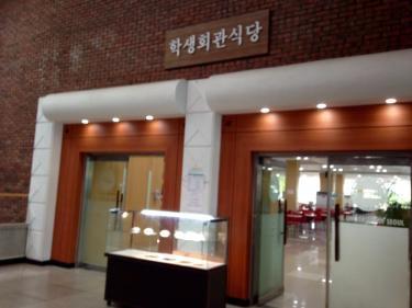 ソウル市立大学 学生会館の食堂にて