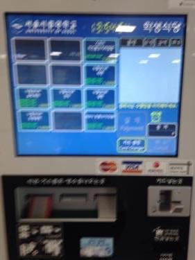 まさかのブレブレ写真涙。。食券はこちらの機械で購入。