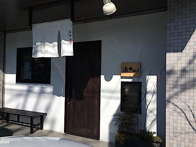 0124浜田山