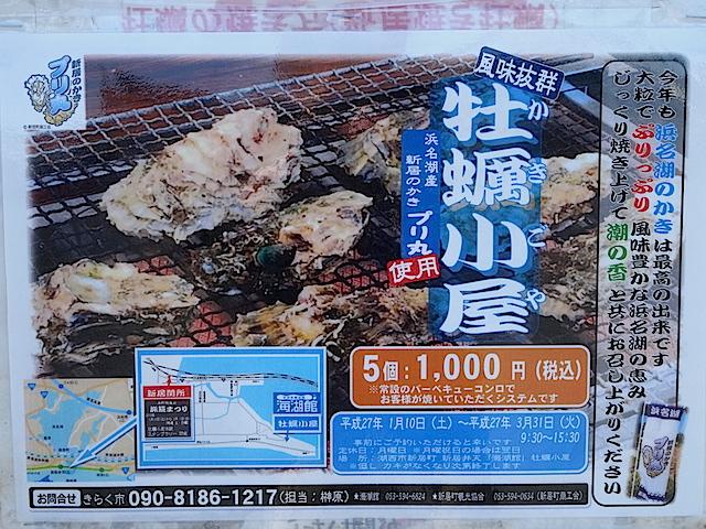 0124牡蠣小屋1