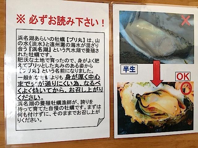 0124牡蠣小屋5
