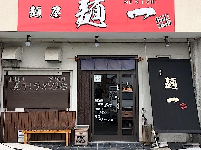 0221麺一