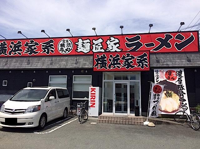0726麺匠家