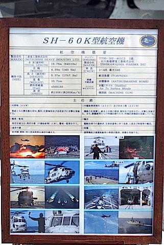 0801護衛艦3