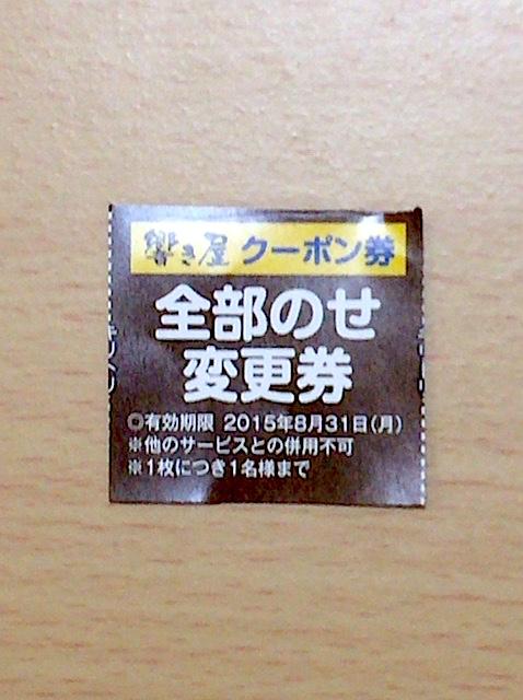 0811響き屋4