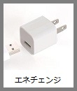 エネチェンジ【家庭用電源をUSB電源に変換するアダプター】