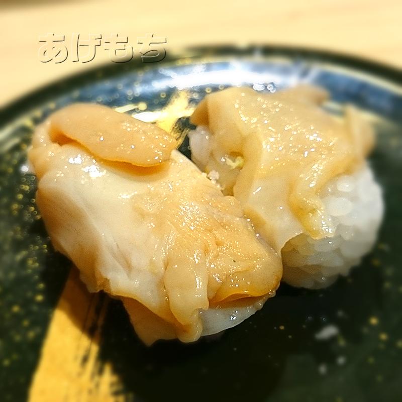 つぶ貝塩レモン
