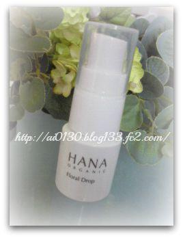 HANAオーガニック トライアルセット フローラルドロップ(化粧水)