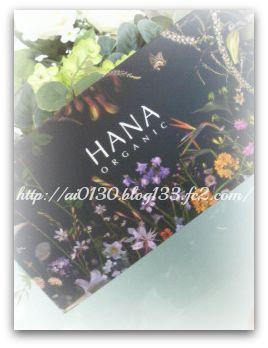 HANAオーガニック トライアルセット