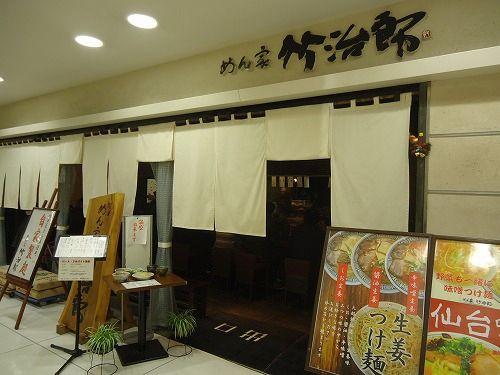 1412takejiro002.jpg
