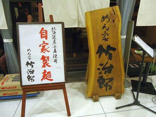 1412takejiro010.jpg