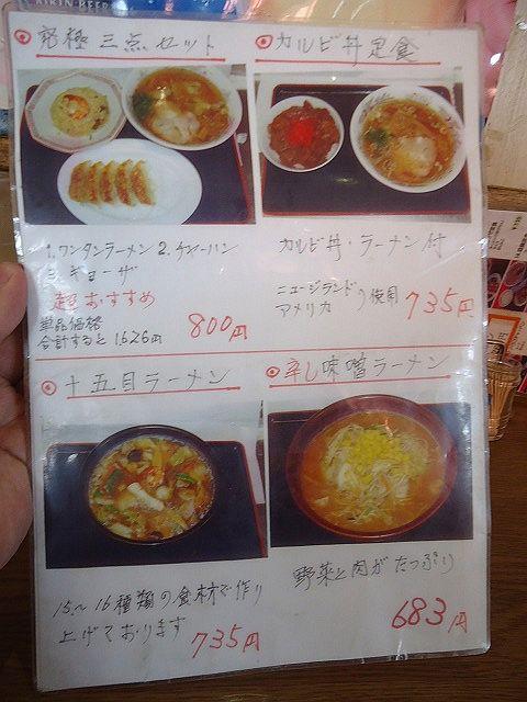 1502kyukyoku007.jpg