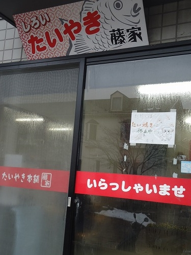 1502taiyaki002.jpg