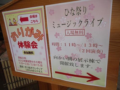 1503ohinasama005.jpg