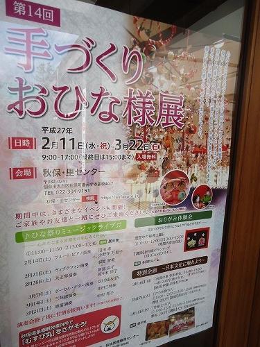 1503ohinasama007.jpg