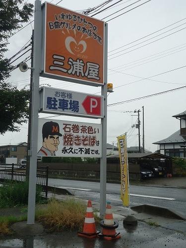 1508miuraya001.jpg