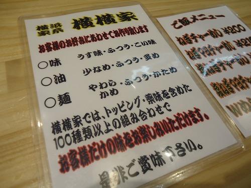 1508yokoyoko003.jpg