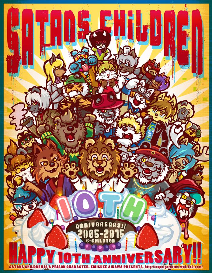 10th 獣人 ケモノ.jpg