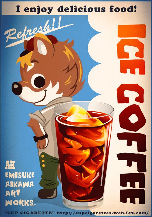 狼 アイスコーヒー 珈琲 あいかわえみすけ