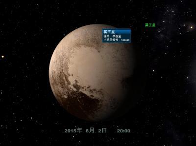 冥王星のハート_convert_20150802202859