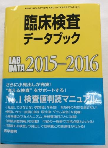 臨床検査データブック2015-2016