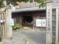 一茶双樹記念館・入口