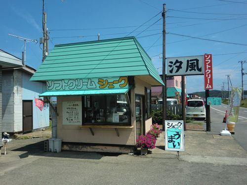 001ソフトクリーム店