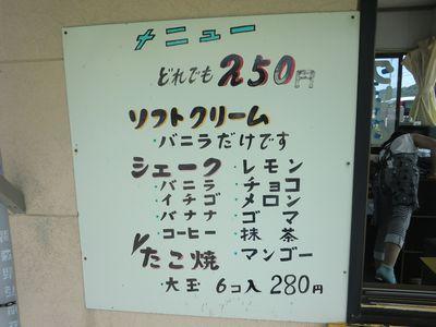 003ソフトクリーム店