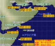 マスカット大海戦2(ペルシア湾・アラビア海)