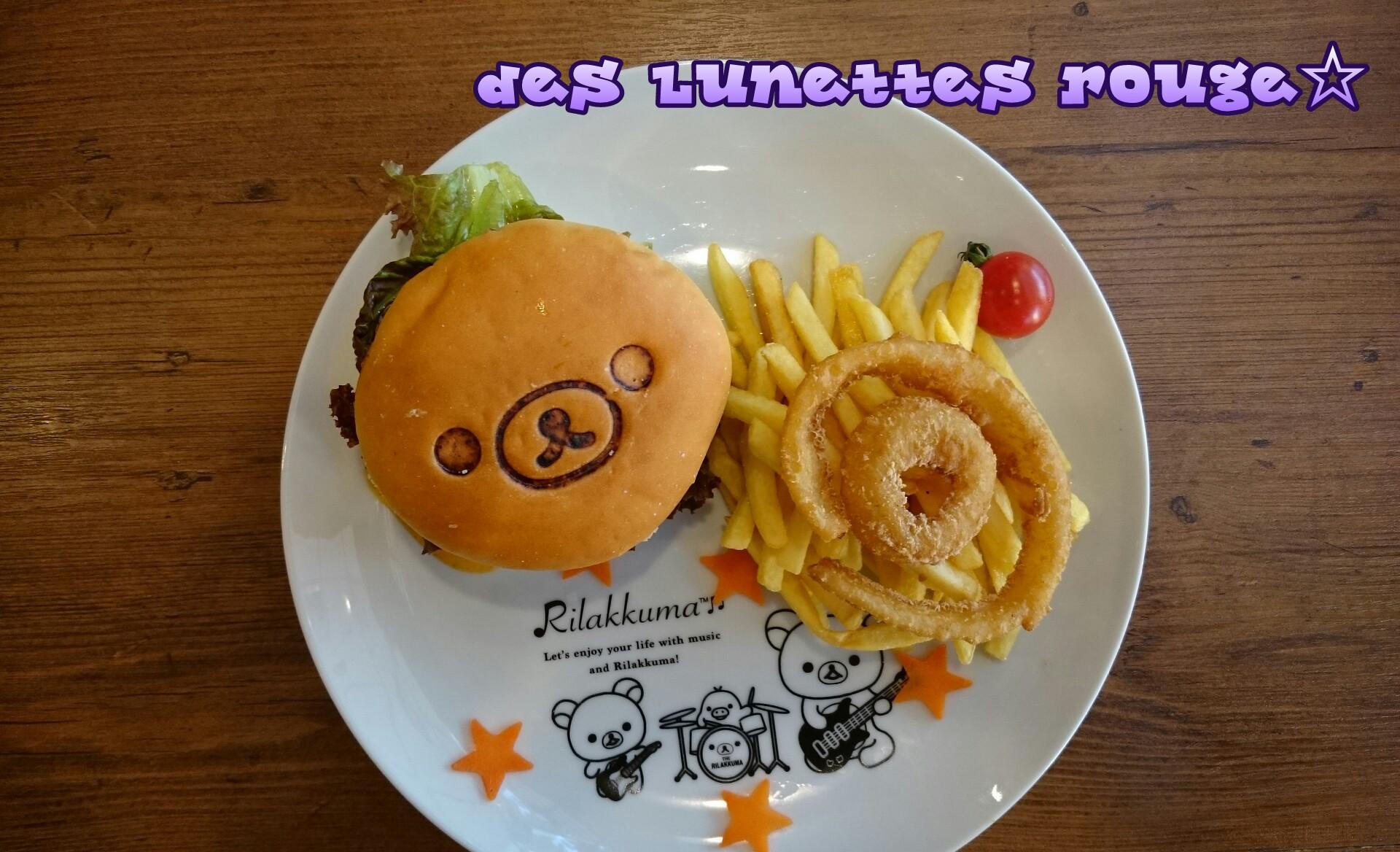 リラックマ ハンバーガー