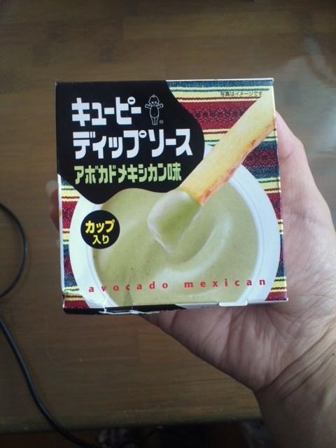 キューピーディップソース アボカドメキシカン味
