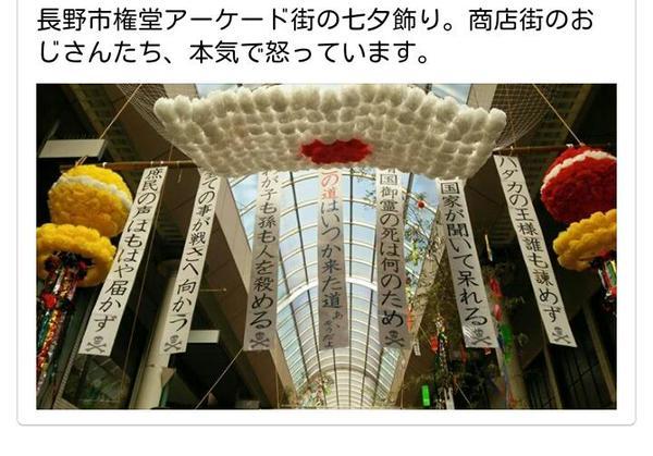 長野市権堂アーケード 表