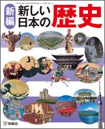 育鵬社歴史H28年