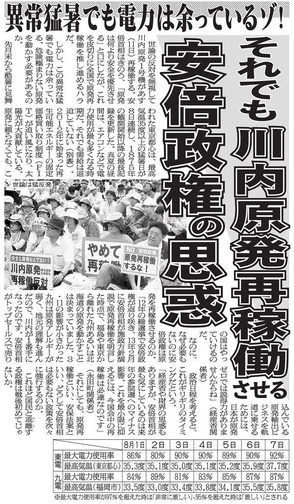 日刊ゲンダイ 川内原発再稼働