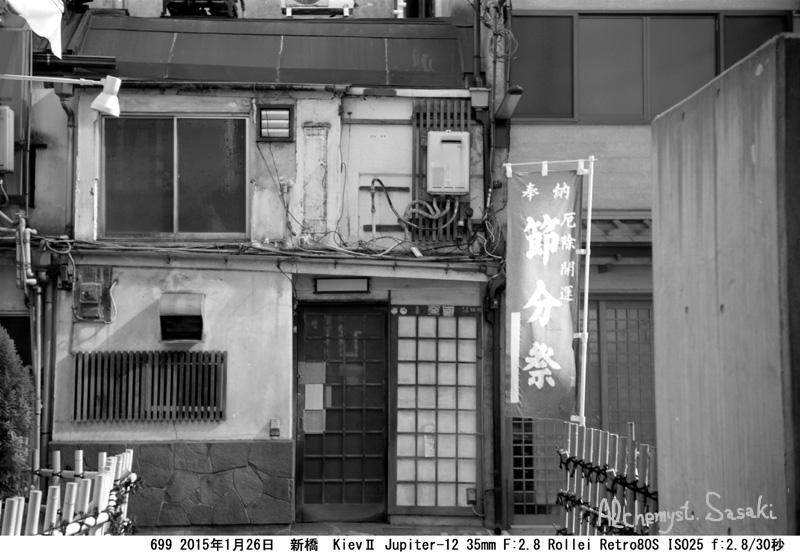 新橋699-19