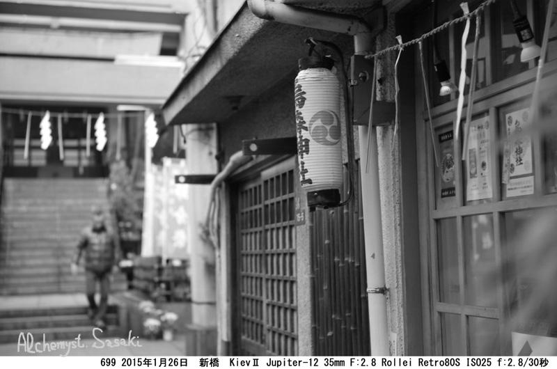 新橋699-20