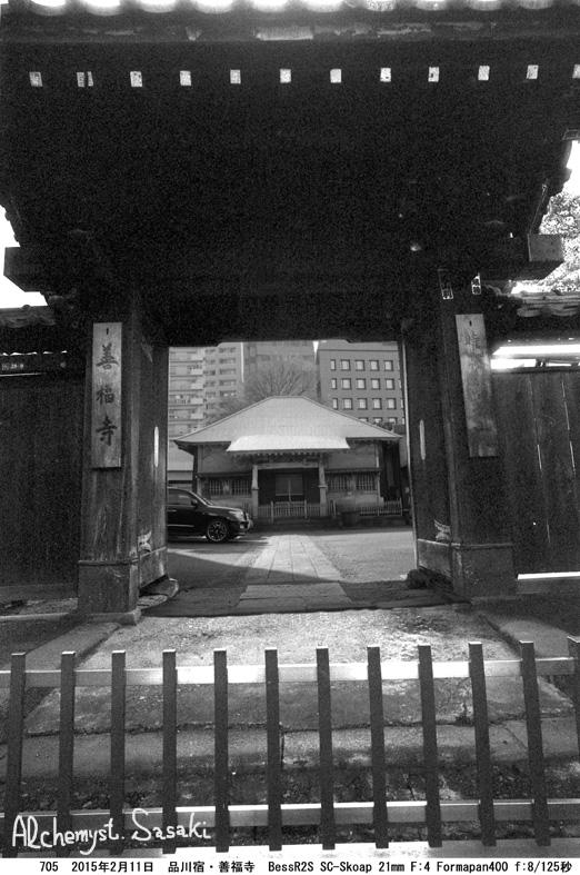 品川宿・善福寺705-28