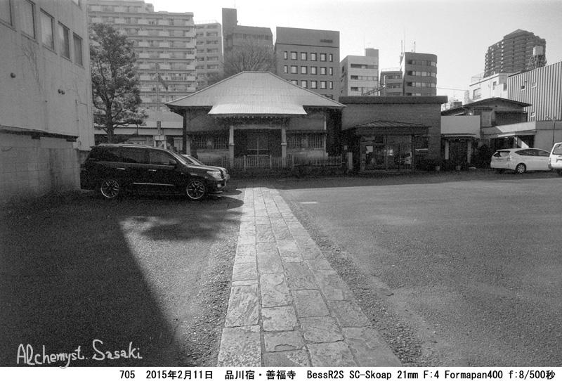 品川宿・善福寺705-32