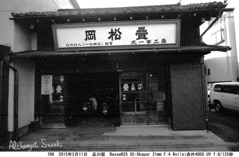 品川宿706-9