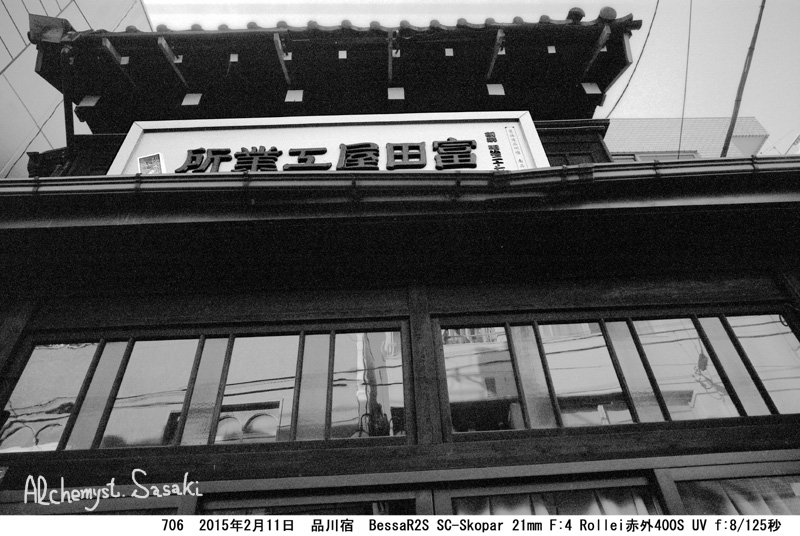 品川宿706-7