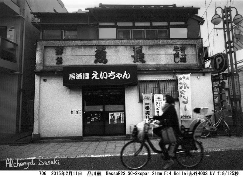 品川宿706-10