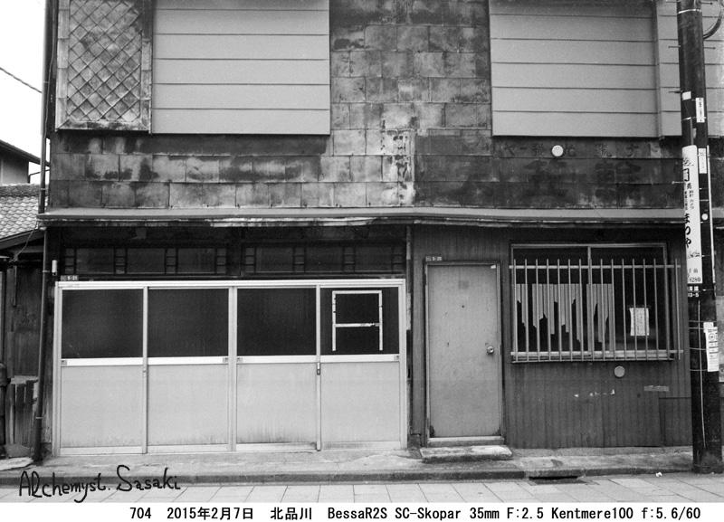 Kentmere品川宿704-23