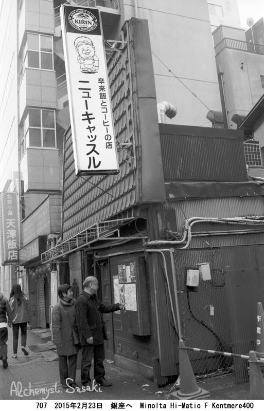 有楽町逍遥707-5