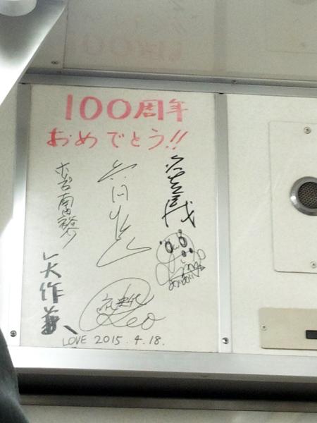 seibu100