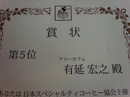 syoujyoujhdc2015.jpg