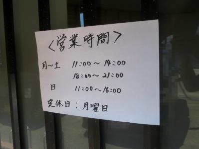 滋悟郎営業時間