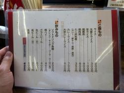 江ざわメニュー2