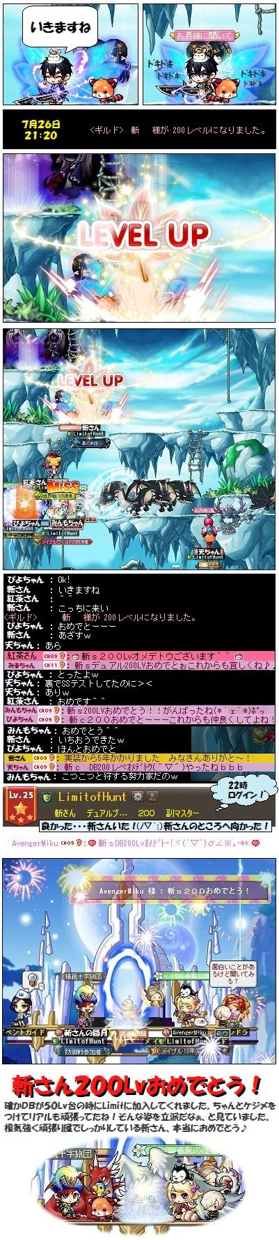 斬s200Lv20150726