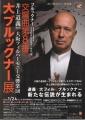 20150124 大阪フィル、ブルックナー8番