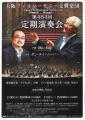 20150131 大阪フィル第484回定期「家庭交響曲」
